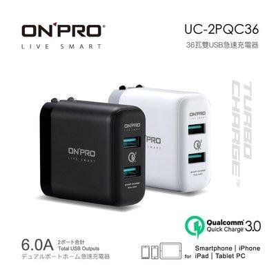 ONPRO UC-2PQC36 二年保固 QC 3.0 公司貨 6A 雙孔 急速 二合一 快充 USB 充電器 充電頭