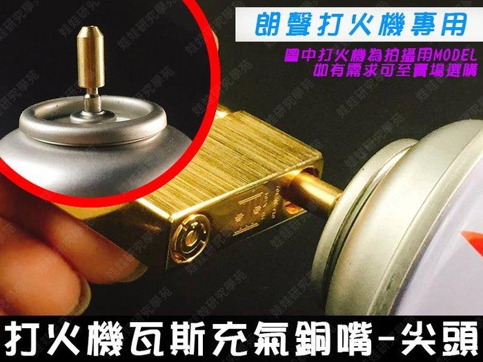 ㊣娃娃研究學苑㊣打火機瓦斯充氣銅嘴 尖頭款 輔助充氣 朗聲打火機專用 單售價 瓦斯補充嘴 (SC374)