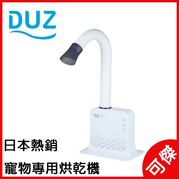 DUZ DUZ  免提烘乾機 寵物烘乾機 寵物吹風機 日本代購 可傑