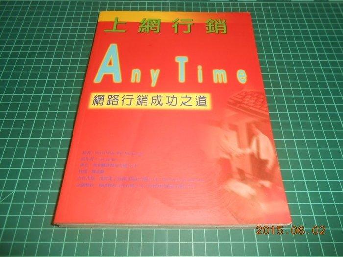 《上網行銷 Any Time 網路行銷成功之道》七成新 2000年初版 萬象翻譯譯 漢智電子商務出版 有黃斑,外觀角微損