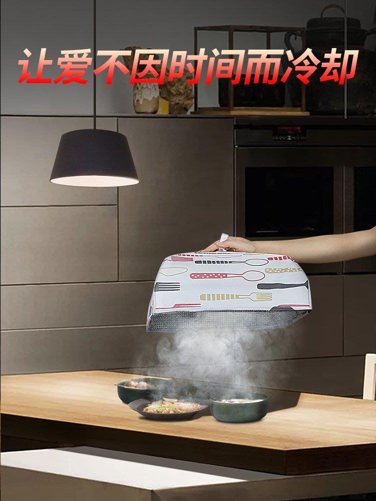 【berry_lin107營業中】家用蓋菜罩飯菜飯罩子可折疊防塵加厚鋁箔冬天剩菜食物保溫餐桌罩