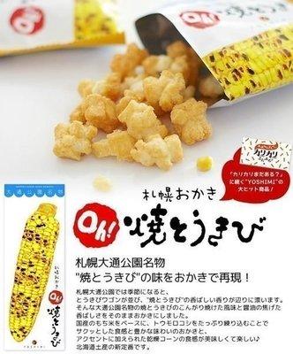 *日式雜貨館*日本 北海道 YOSHIMI 烤玉米米果 燒玉米米果 札幌 大通公園名物 10入 米果 現貨