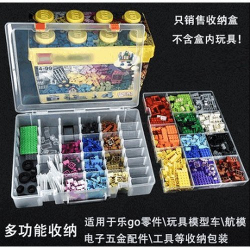 樂高積木收納盒 雙層多格零件分類盒積木玩具車分類整理箱_☆找好物FINDGOODS☆