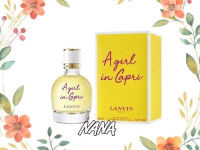 ♡NANA♡Lanvin A Girl In Capri 浪凡 卡布里風情 女性淡香水 30ML