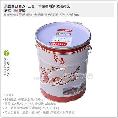 【工具屋】*含稅* 美國進口 BEST 二合一木屋專用漆 透明亮光 5加侖桶裝 油性 護木漆 BE05 木材 松香水稀釋