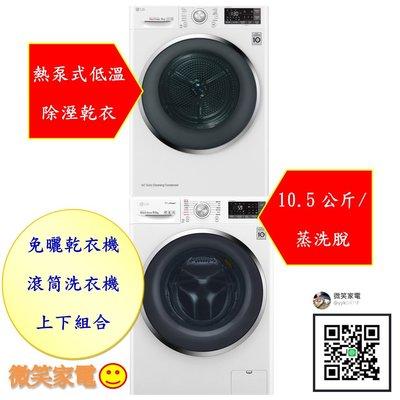 『微笑家電』《詢問》LG【WD-S105CW+WR-90TW】洗脫10.5公斤+乾衣9公斤 另WR-90TV