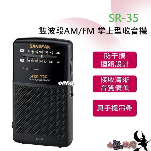 「小巫的店」實體店面*(SR-35)山進雙波段AM/FM 掌上型收音機.調頻/調幅,二波段.年長者操作簡易
