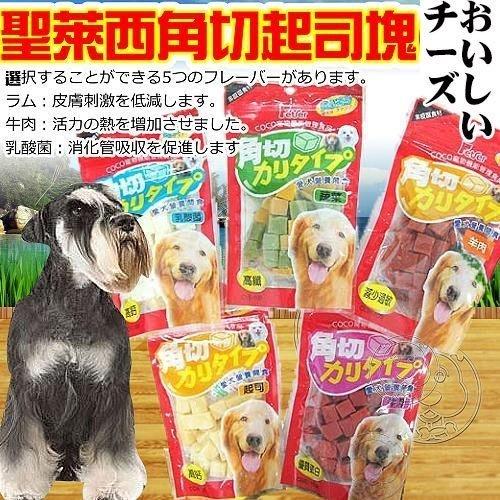 【🐱🐶培菓寵物48H出貨🐰🐹】聖萊西》黃金營養角切起司塊系列狗零食-60g*5包 特價225元(自取不打折)