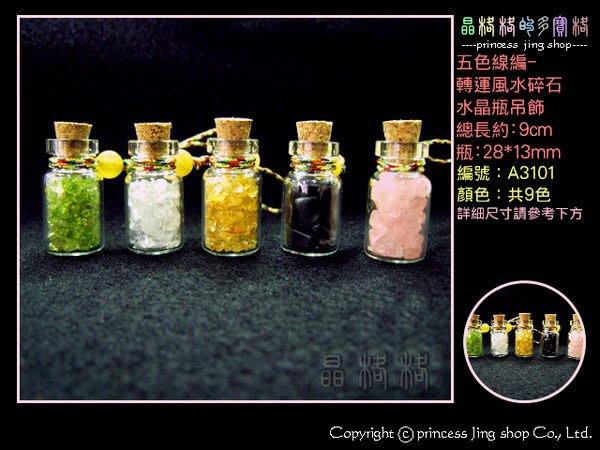 《晶格格的多寶格》獨家!中國五色線編-轉運天然風水碎石水晶瓶掛飾【A3101】吊飾/中國結#1入