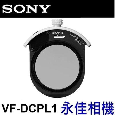 永佳相機_SONY VF-DCPL1 插入 偏光鏡 CPL 400mm GM 600mm GM 現貨1