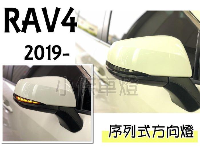 小傑車燈精品--全新 TOYOTA RAV4 RAV-4 2019年 五代 箭型後視鏡流水方向燈 ALPHARD 也適用