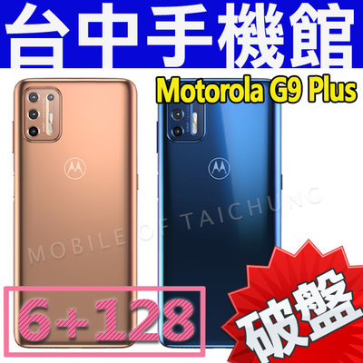 【台中手機館】Motorola G9 Plus【6G/128G】 6.8吋 四鏡頭 雙卡雙待 八核心 規格 價格 公司貨
