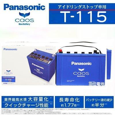 羽任電池-國際牌電池 日本製 T-115,T115(T110 汽車電池,RX300電池,CX5電池,130D31L
