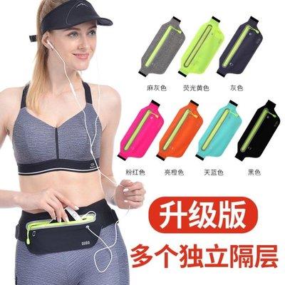 運動腰包跑步手機包男女多功能戶外裝備防水隱形超薄迷你小腰帶包 aj17411CFLP