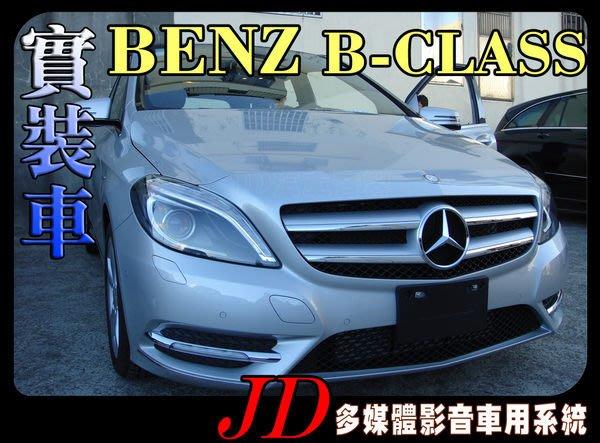 【JD 新北 桃園】BENZ B-Class。PAPAGO 導航王 HD數位電視 360度環景系統 BSM盲區偵測 倒車顯影 手機鏡像。實車安裝 實裝車