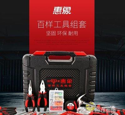 工具箱套裝 家用五金工具組套多功能維修工具車載工具箱套裝電工專用 MKS