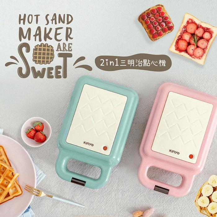 KINYO 耐嘉 SWM-2378 2in1三明治點心機 三明治機 鬆餅機 熱壓吐司機 土司機 熱壓三明治機 帕尼尼機