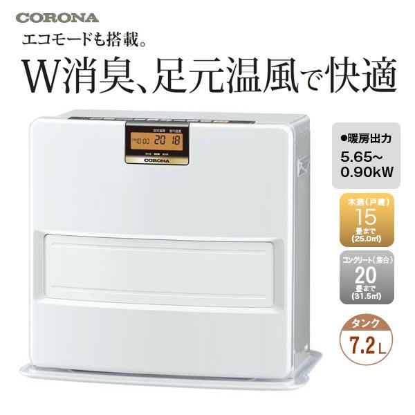 2018~19 新款 高階款 CORONA 煤油暖爐 FH-VX5718BY (5700W)現貨供應