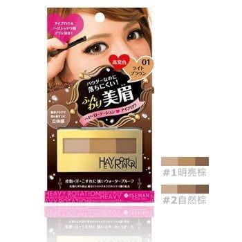 【貍小熊】KISS ME 奇士美 眉彩餅 眉粉餅 3.5g 明亮棕 自然棕 二色 高雄可店取