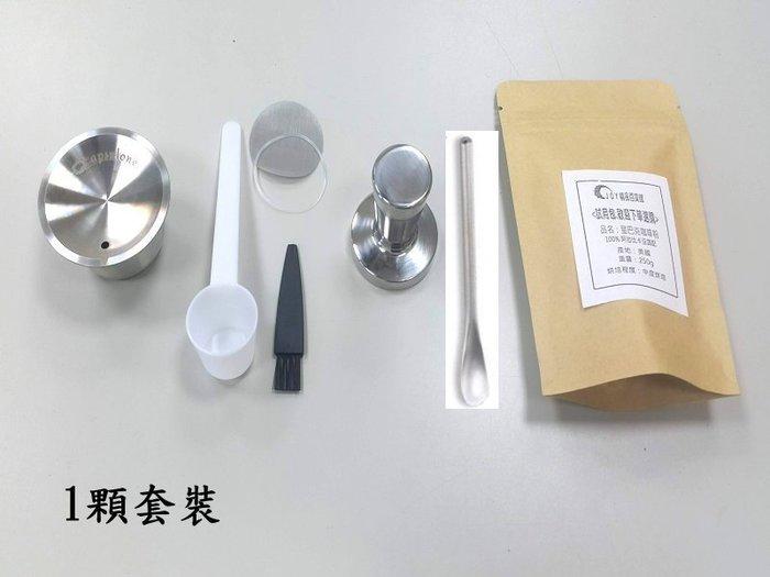 雀巢咖啡膠囊dolce gusto專用不鏽鋼膠囊/填充膠囊/環保膠囊 (1顆套裝)