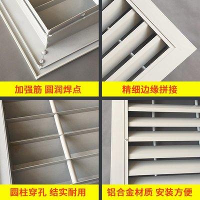 (滿699-66)吊頂天花鋁合金家用出風通風檢修口空調格柵百葉窗罩防雨百葉定制