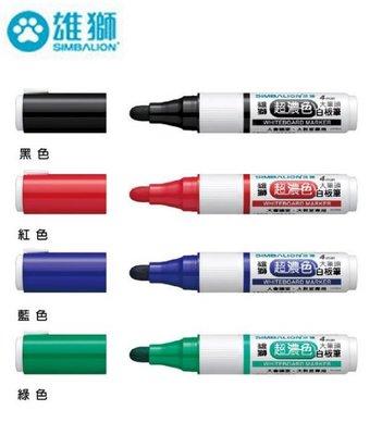【康庭文具】雄獅 NO.7205 超濃色大筆頭 白板筆 單支