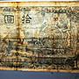 蒙疆銀行拾圓駱駝8成新(4張)序號(53)275242,337779,638960,841162,有對折。