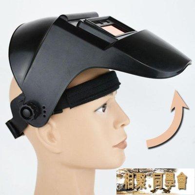 電焊面具 電焊面罩自動變光眼鏡防烤臉具輕便透氣頭戴式全臉防護焊工專用帽 【同學會】