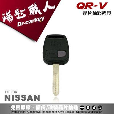 【汽車鑰匙職人】NISSAN QR-V 尼桑汽車遙控器晶片鑰匙