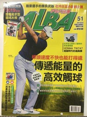 ┌喻蜂高爾夫┐ALBA NO.51 高爾夫球雜誌 桿頭速度不快也能打得遠 傳遞能量的高速觸球