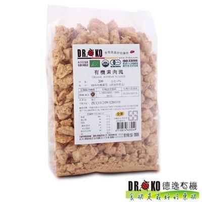 睽違已久 ~終於到貨 DR.OKO德逸 有機素肉塊 200g/包 100%黃豆製