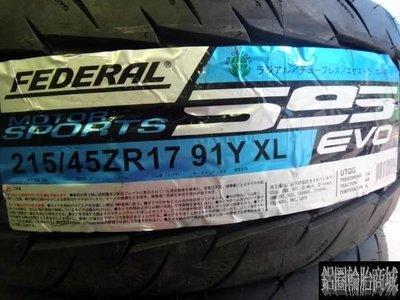 【鋁圈輪胎商城】FEDERAL 飛逹 595EVO 215/45-17 性能胎 全系列 595 RSR NT555 RE001 FD2 PS3 I-PRO NS2