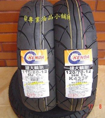 KENDA 建大輪胎 雙子星大腳胎 110.120.130/70-12吋胎(訂購x2條免運費)