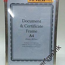 太子店 A4銀色相架/frame 油畫框 金邊銀邊相框結婚證書相架 掛畫 砌圖架 可訂造訂製批發