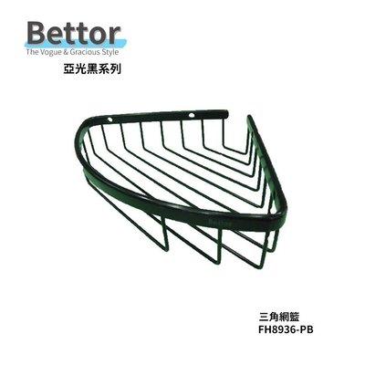 《振勝網》BETTOR 亞光黑 三角網籃 單層轉角架 / FH8936-PB