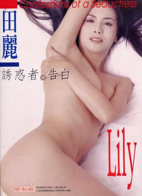 絕版品-------性感美女 寫真集-----田麗