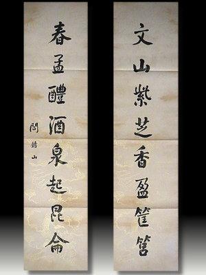 【 金王記拍寶網 】S131  中華民...