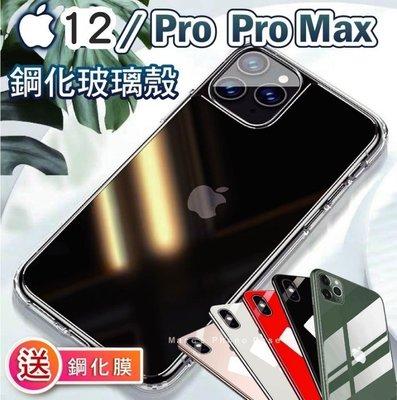 蘋果同款玻璃 IPhone 12 11 Pro Mini Max Xs Xr 軟邊+鋼化 背板 手機殼 保護 殼 膜 貼