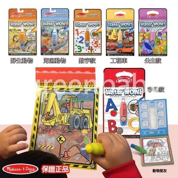 【綠寶貝】美國代購 正品 美國Melissa&Doug/Water Wow神奇兒童畫板組-附商檢合格章