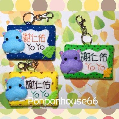 Ponponhouse66 名牌鑰匙圈 書包名牌 吊飾 便當袋 姓名吊牌 手工 訂製品