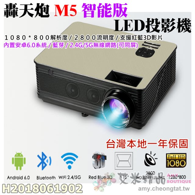 ✨艾米精品🎯公司貨》轟天炮 M5 高清LED投影機(智能版)🌈(台灣一年保)1280×800解析2800流明 藍芽