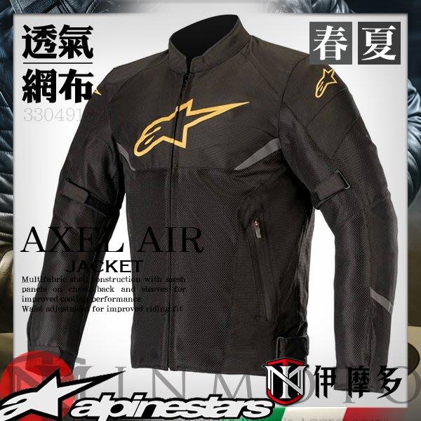 伊摩多※義大利 Alpinestars 超透氣網布 防摔外套夾克 春夏 通勤出遊 AXEL AIR JACKET 。黑金
