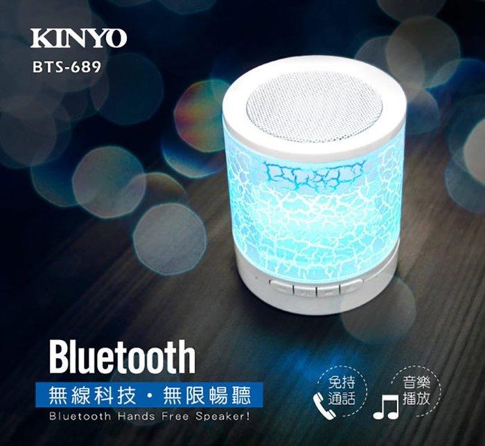 KINYO 耐嘉 BTS-689 炫光藍牙讀卡喇叭 揚聲器 無線喇叭 藍芽 音箱 免持通話 小夜燈 氣氛燈