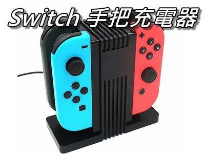 Switch手把充電座/握把充電座/Joy-Con手把充電座/Switch四合一座充 任天堂 桃園《蝦米小鋪》