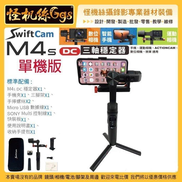 補貨中 錄影 直播 6期含稅 怪機絲 SwiftCam M4s DC 單機版 三軸穩定器 手機 MEVO 類單眼 相機