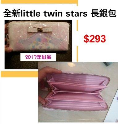 全新little twin stars 長銀包
