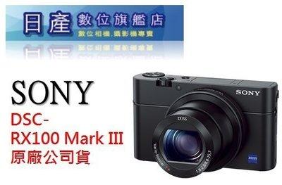 【日產旗艦】SONY 第三代 RX100 III RX100III RX100M3 公司貨 【送原廠相機皮套8/11止】