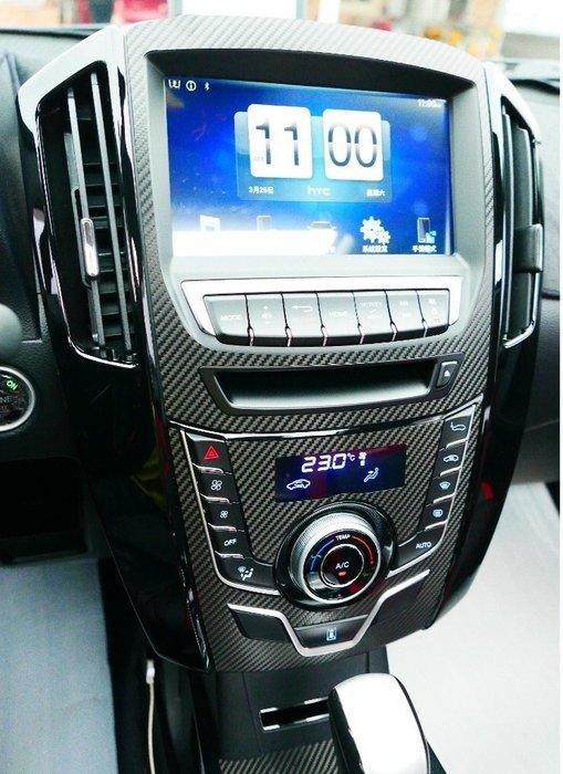 LUXGEN納智捷U6 TURBO【觸控螢幕旁卡夢貼膜】專用儀錶板保護貼紙 時尚 內裝升級 車內裝飾貼 碳纖維卡夢紋貼紙