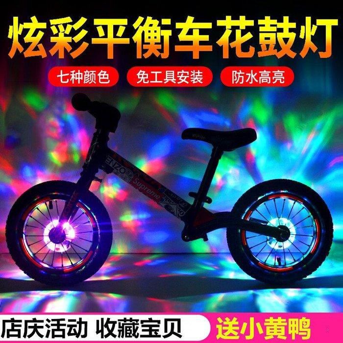 @西西小鋪炫酷平衡車花鼓燈USB充電兒童自行車風火輪七彩閃爍裝飾燈輪轂燈