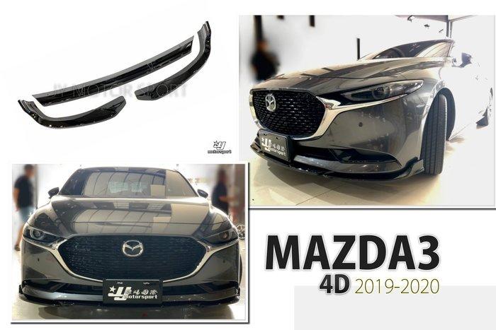 小傑車燈精品--全新 MAZDA3 馬自達3 馬3 19 20 4D 四門 三片式 亮黑 前下巴 ABS